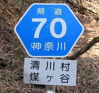 県道70号線, Japanese road sign, Road 70