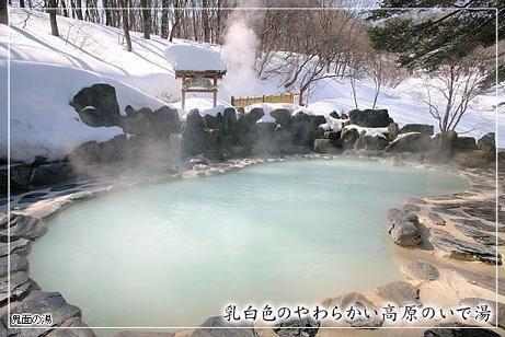 Hot Springs, Fukushima City